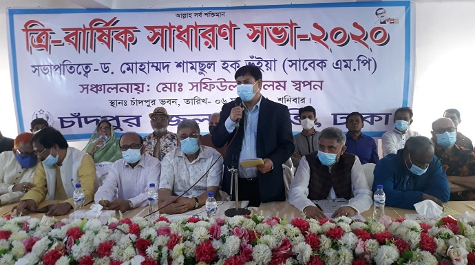 চাঁদপুর জেলা সমিতি ঢাকা'র ত্রি-বার্ষিক সম্মেলনে নতুন কমিটি গঠন