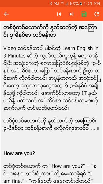 English Myanmar Speaking Application Version 1 16 apk - English For