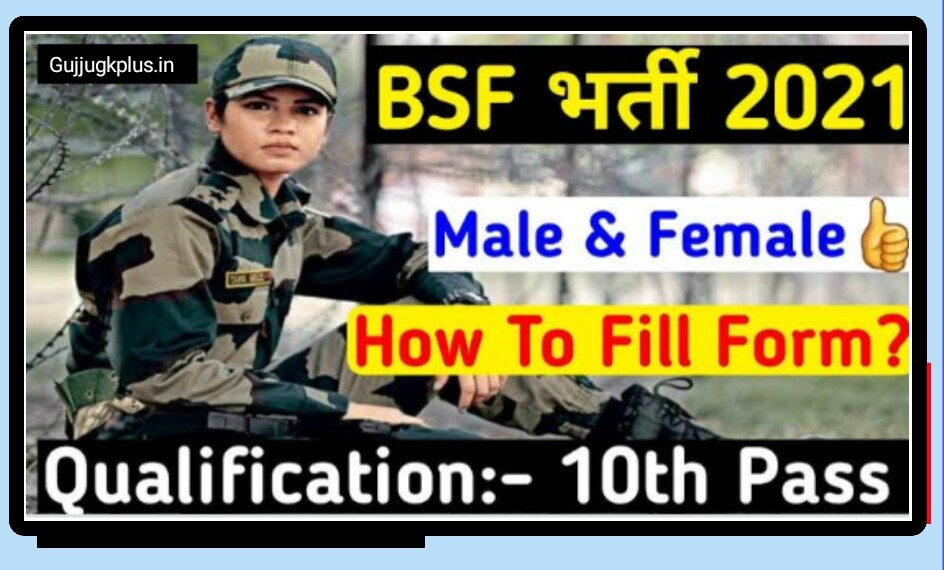 BSF Constable GD Recruitment 2021   Apply Online For 269 Posts 2021