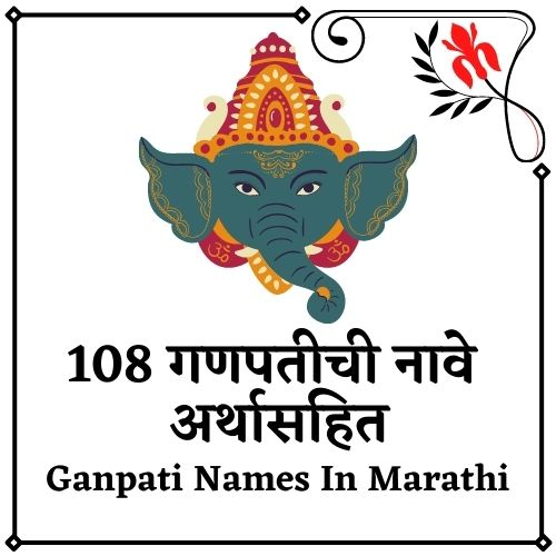 Ganpati Names In Marathi