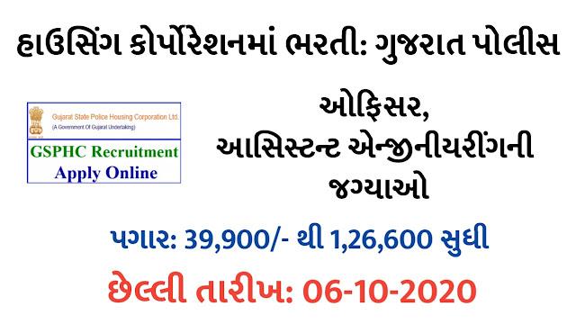 Gujarat State Police Housing Corporation Ltd (GSPHC) Recruitment 2020