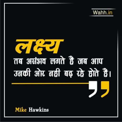 Goals Status In Hindi