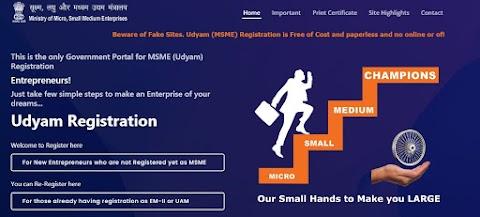 उद्योग आधार झाले बंद. आता काढावे लागणार उद्यम रजिस्ट्रेशन सर्टिफिकेट (MSME)