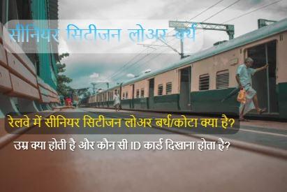 रेलवे में सीनियर सिटीजन लोअर बर्थ/कोटा क्या है, उम्र क्या होती है और कौन सी ID कार्ड दिखाना होता है?
