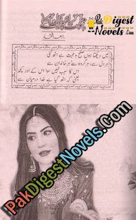 Mohabbat Abr E Baaran Hai Afsana By Rabia Iftikhar