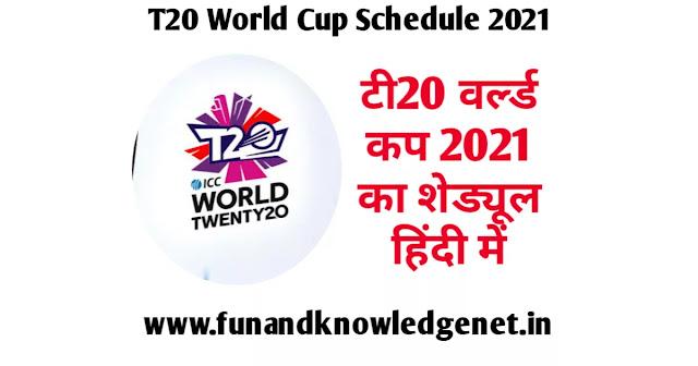 T20 World Cup 2021 Ka Schedule in Hindi - टी20 वर्ल्ड कप 2021 का शेड्यूल इन हिंदी