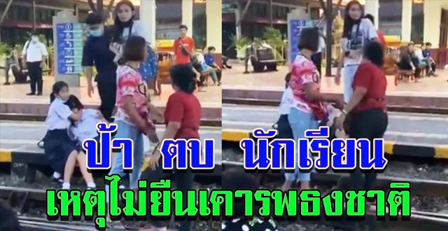 #ป้าเดือดจัด ตบหน้านักเรียนหญิง กลางสถานีรถไฟ เหตุไม่ยืนเคารพธงชาติ!!