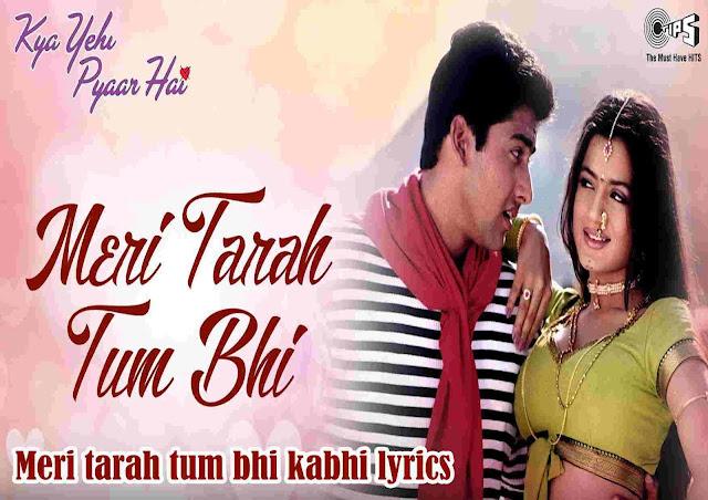 meri tarah tum bhi kabhi lyrics