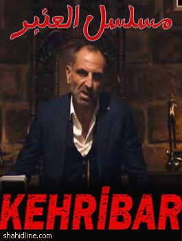 Alard atayiba 4 episode 59 / Sean harris actor movies and tv