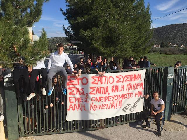 Σε κατάληψη προχώρησαν οι μαθητές του ΓΕ.Λ Ερμιόνης