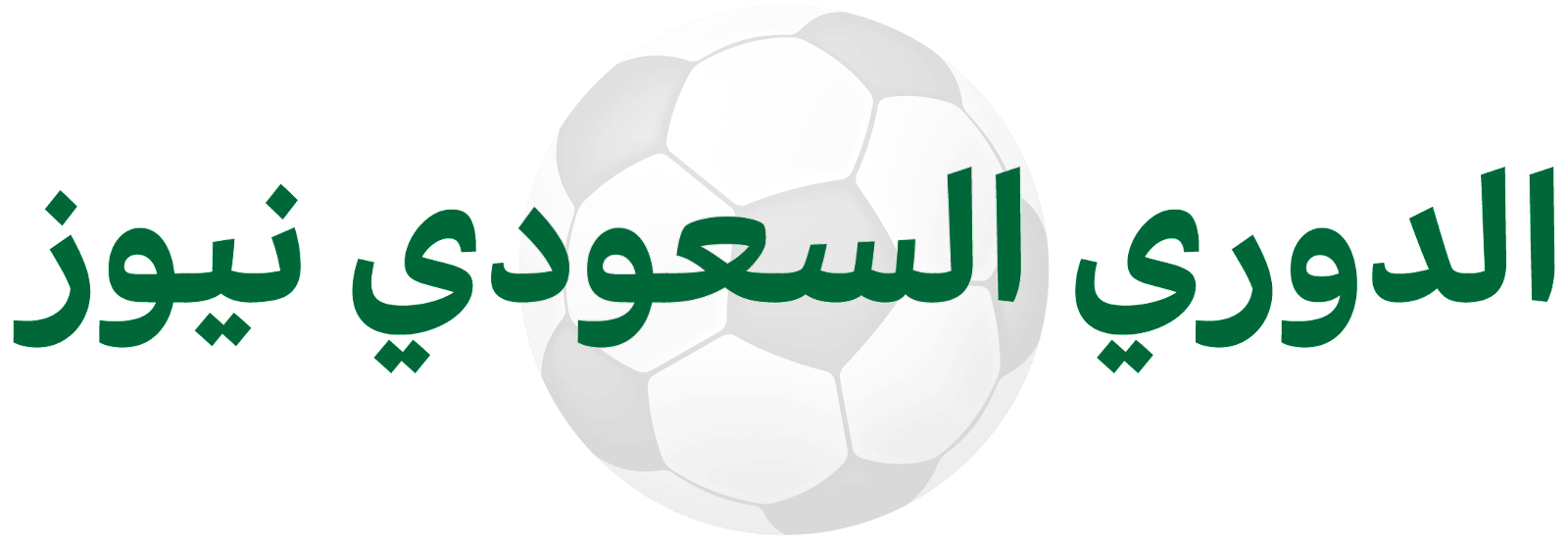 الدوري السعودي نيوز