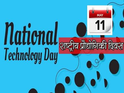 राष्ट्रीय प्रौद्योगिकी दिवस 11 मई  | National Technology Day 11 मई