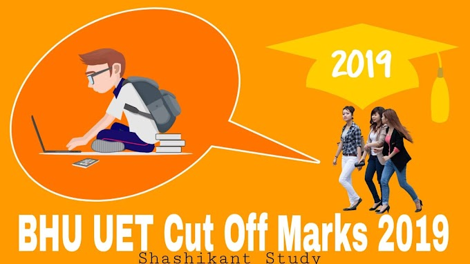 BHU UET Cut Off Mark 2019 - BHU UG Rank & Cut Off Marks