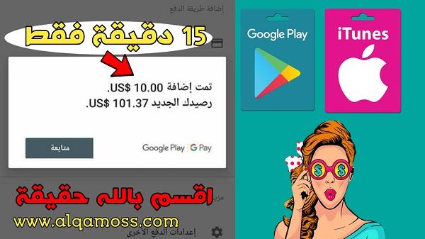 احصل على اكواد بطاقات جوجل بلاي مشحونة مجانا خلال 15 دقيقة
