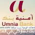 أمنية بنك : يعلن عن حملة توظيف هامة للشباب حاملي الدبلومات  بمدينة الدارالبيضاء