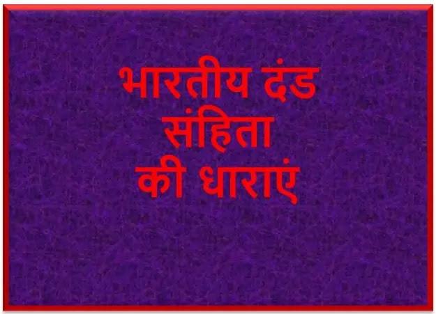 Bhartiy Dand Sanhita (IPC) kya hai