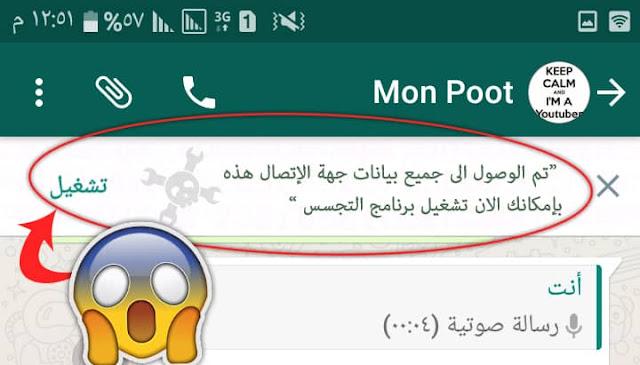 تطبيق mobile tracker لمراقبة واتساب ابنك والتجسس عليه ومعرفة ماذا يقوم به علي واتساب|تطبيق حقا رائع!!