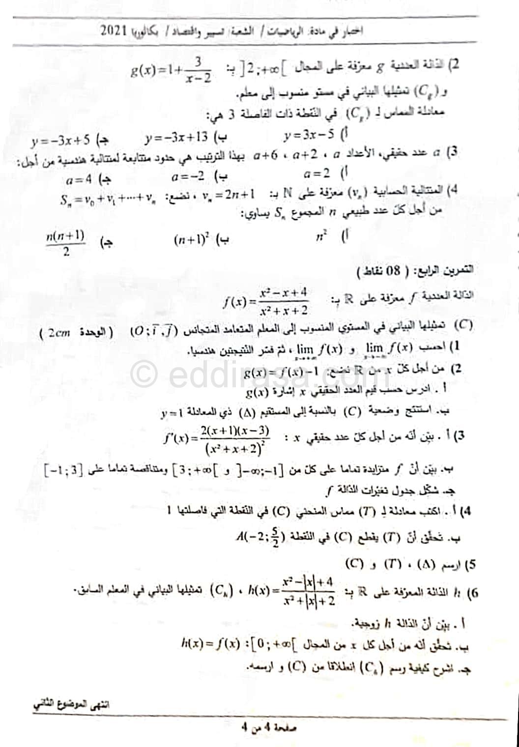 موضوع الرياضيات بكالوريا 2021 شعبة تسيير واقتصاد