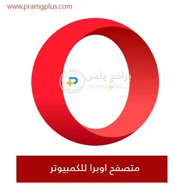 متصفح اوبرا Opera للكمبيوتر 2021