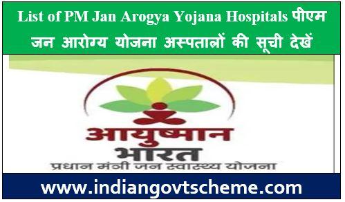 पीएम जन आरोग्य योजना अस्पतालों