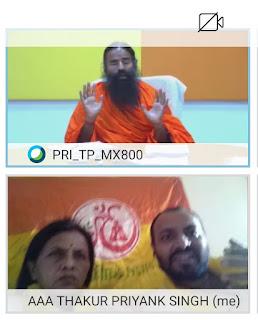 योग गुरु बाबा रामदेव की ऑनलाइन बैठक संपन्न