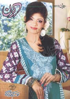 Kiran Digest June 2013