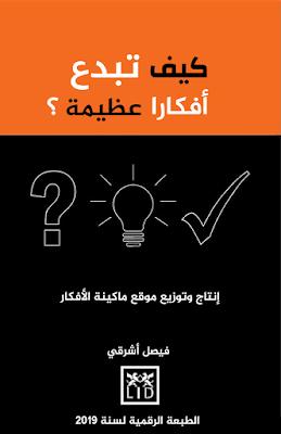 كتاب : كيف تبدع أفكارا عظيمة ؟ فقط بثمن 0.5 دولار.
