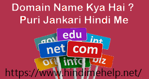What is a domain name? How to create - What is Domain Name in Hindi