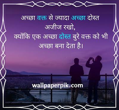New Hindi Dosti Shayari Images Pics Download
