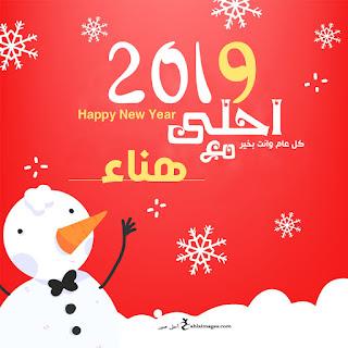 2019 احلى مع هناء