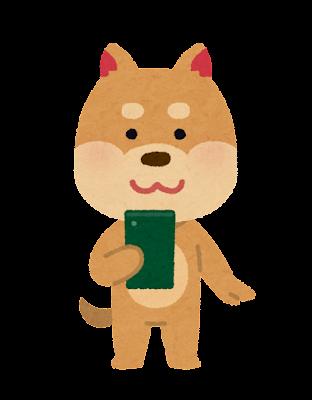 スマートフォンを使う犬のキャラクター