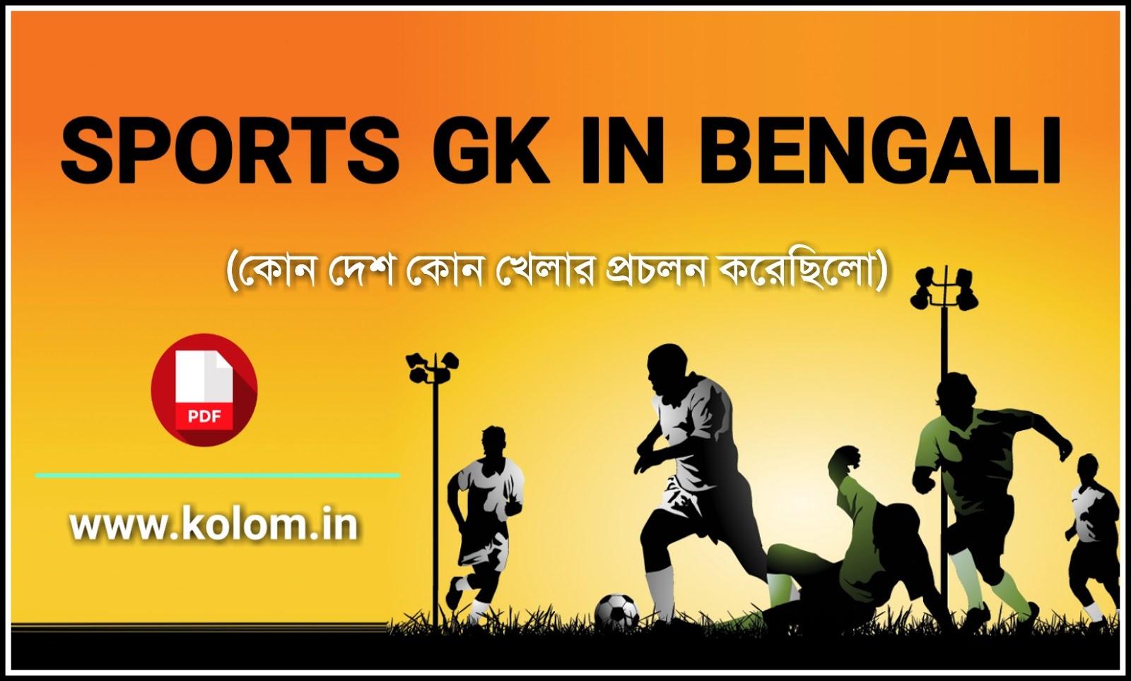 Sports GK in Bengali PDF for Competitive Exam - খেলাধুলা জিকে