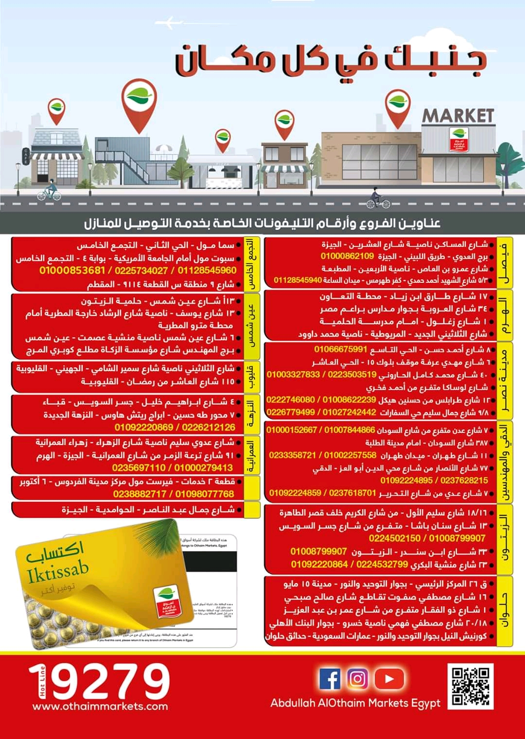 عروض العثيم مصر من 16 نوفمبر حتى 30  نوفمبر 2020 عروض الجمعة البيضاء
