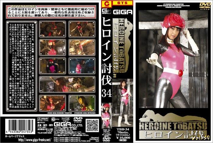 TBB-34 Heroine Suppression Vol. 34