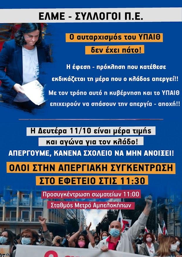 24ωρη απεργία στις 11 Οκτωβρίου 2021- Απεργιακή συγκέντρωση
