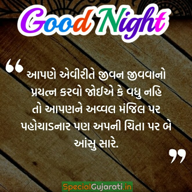 gujarati good night Shayari foto