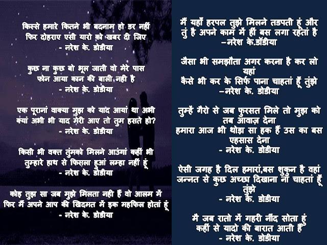 Kuch HIndi Sher By Naresh K. Dodia