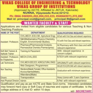 VCET Assistant Professors Jobs in Vikas College of Engineering and Technology 2019 Recruitment, Vijayawada