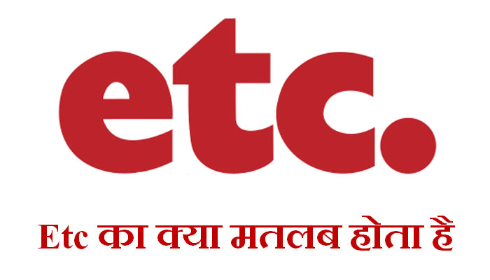 etc ka full form in hindi