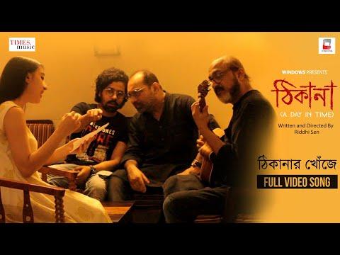Thikanar Khonje Lyrics (ঠিকানার খোঁজে) Surangana | Riddhi | Anindya