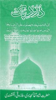 Durood E Pak Virtues Of Durrod Shareef and Salutations Islamic Book