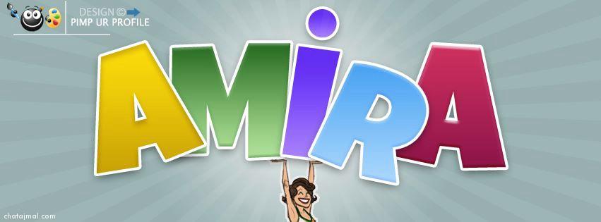 Amira Name photo cover 2 بوستات باسم اميرة   بوست فيسبوك اسم اميرة
