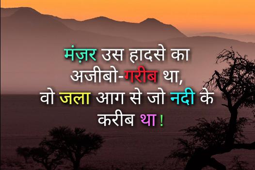 Two Line Shayari | Sms | Status in Hindi