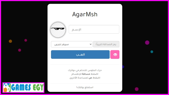 لعبة أقاريو العربية
