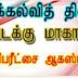 தரம் - 08 - விஞ்ஞானம் - நிகழ்நிலைப் பரீட்சை - 2021