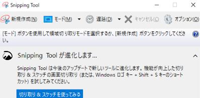 パソコンでのスクリーンショットの仕方「SnippingTool」