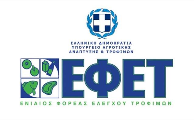 Προσοχή: Ο ΕΦΕΤ ανακαλεί ακατάλληλα σαλάμια αέρος