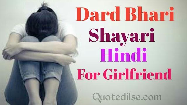 Dard Bhari Shayari In Hindi For Girlfriend