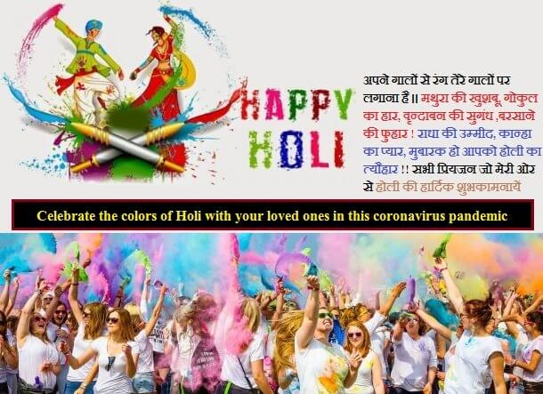 celebrate the colors of Holi with your loved ones in this coronavirus pandemic