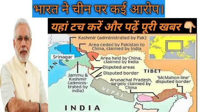 India China war 2020   भारत ने लगाए चीन पर कई आरोप।
